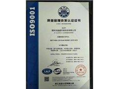 质量管理提提认证证书